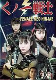 neo ninja