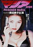 prisoner maria