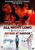 all night long 6