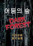 brdark forest