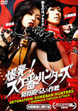 sukeban hunters