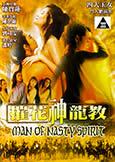man nasty spirit