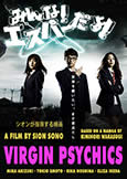 Virgin Psychics (2015) a film by Sion Sono