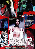 Diary of a Serial [Sex] Killer (1995) Otto Chan\'s Lurid Thriller
