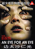 An Eye For An Eye (2000) Lee Tso Nam\'s Erotic Thriller